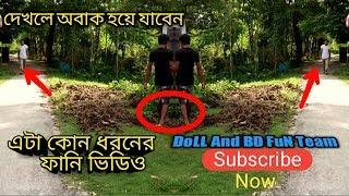 Funny videos, Bangla Funny,Fun video, Bangla fun video 2019, last funny video, funny, unlimited Fun,