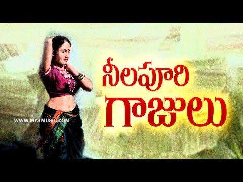 Telangana Folk Songs  Neelapuri Gajulu  Folk Songs  JUKEBOX