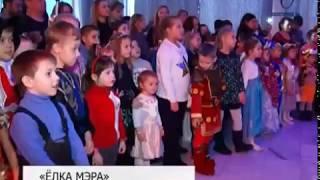 В Белгороде проходят традиционные «ёлки мэра»