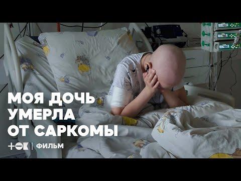 Мечта Сони Рыбиной: как маленькая девочка изменила мир   ТОК