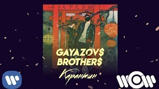 GAYAZOV$ BROTHER$ - Карантин| Official Audio