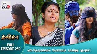 Ganga Tamil Serial   Episode 292   13 December 2017   Ganga Latest Tamil Serial   Home Movie Makers
