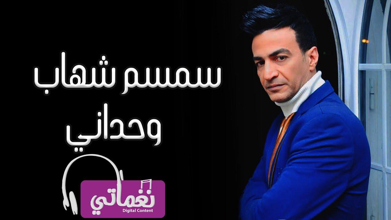 سمسم شهاب وحداني - Semsem Shehab Wahdany