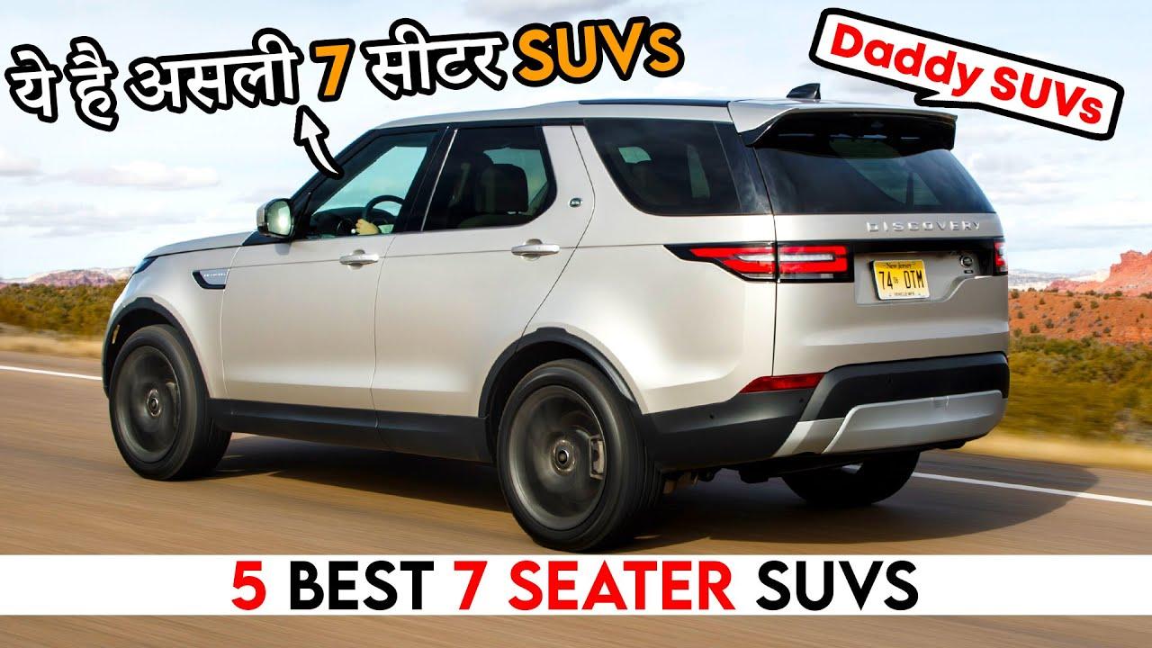 À¤…सल 7 À¤¸ À¤Ÿà¤° Suvs À¤‡à¤¨ À¤¹ À¤•à¤¹à¤¤ À¤¹ 5 Best Premium 7 Seater Suv Cars In India Youtube