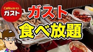 ガストの朝食バイキングは820円でアレもコレも食べ放題!