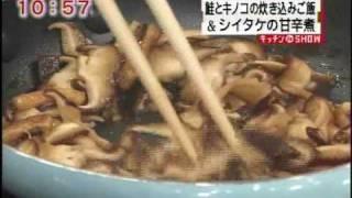 鮭とキノコの炊き込みご飯 & シイタケの甘辛煮