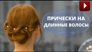 Прически на длинные волосы. Как самой сделать прическу на длинные волосы