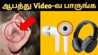 உங்க காதுக்கு ஆபத்து | 3 Biggest Disadvantages of using Earphones and Headphones