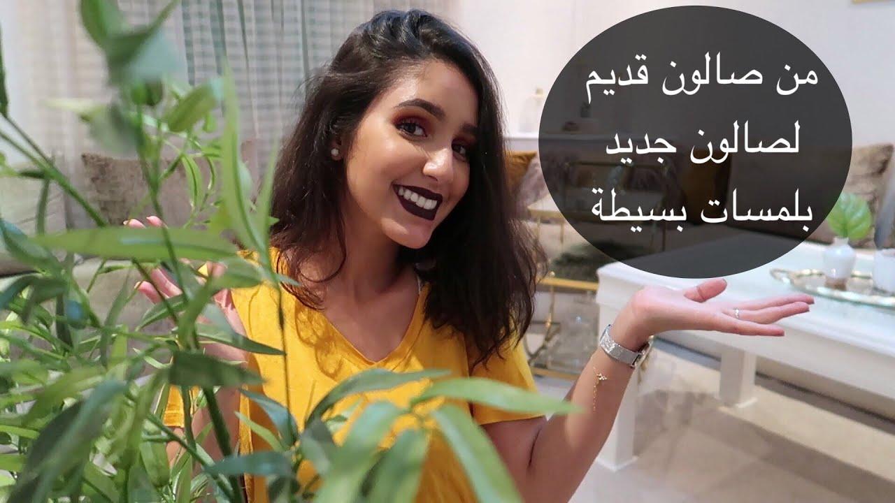 صالون مغربي بلمسات عصرية: أفكار بسيطة| Salon Tour II | Rawaa Beauty