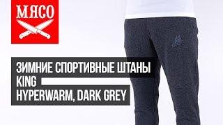 Зимние спортивные штаны King - Hyperwarm, Dark Grey. Обзор