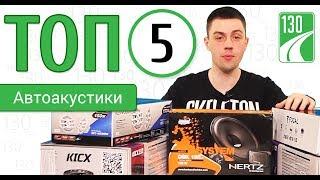 ТОП-5 АВТОАКУСТИКИ! Рейтинг автомобильной акустики 2019!
