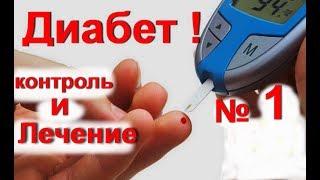 Диабет! Как снизить сахар в крови народными средствами - № 1. Лечение сахарного диабета