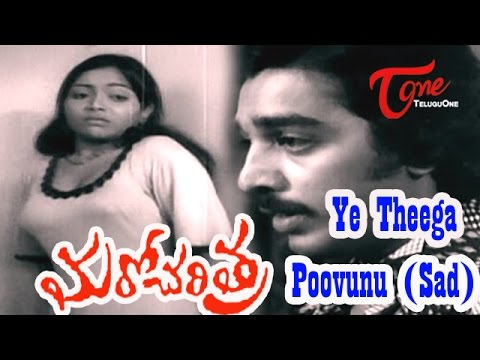 Maro Charitra Movie Songs | Ye Teega Puvvuno (Sad) Video Song | Kamal Hasan, Saritha