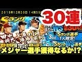 【プロスピA】ワールドスターガチャ30連!初のメジャーリーガーゲットなるか!?【プロ野球スピリッツA】#238