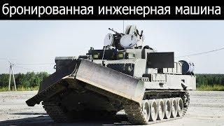 Бронированная инженерная машина - УБИМ, Уралвагонзавод