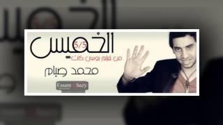 Mohamed Siam - El Khamees