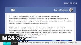 """Форум """"Город образования"""" стартует 29 августа на ВДНХ - Москва 24"""