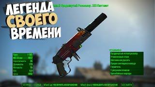 Fallout 4 ЛЕГЕНДА БЫЛЫХ ВРЕМЕН РЕВОЛЬВЕР.223МОД