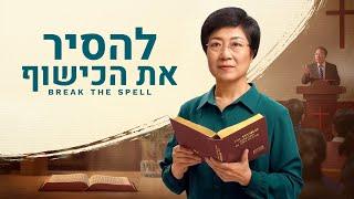 סרט מכנסיית האל הכול יכול | 'להסיר את הכישוףי (Official Trailer)