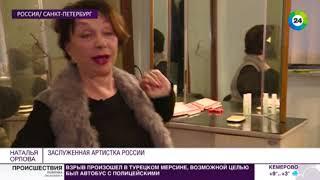 «Блокадный» театр в Петербурге отмечает 75-летие - МИР24