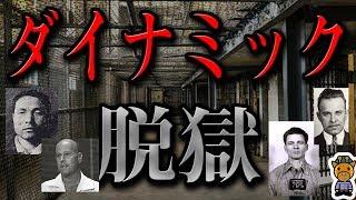 【リアルプリズンブレイク】世紀の大脱獄犯たちの鮮やかすぎる脱獄劇