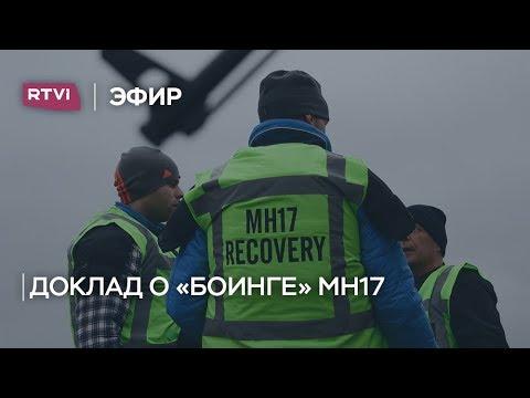 Крушение «Боинга» MH17: выводы следователей и имена подозреваемых
