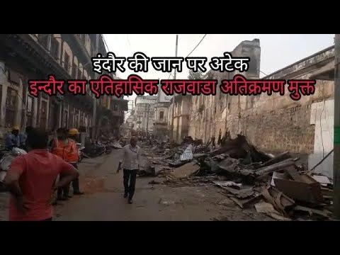 Indore Ka aitihasik Rajwada Atikraman Mukt - इन्दौर का एतिहासिक राजवाडा अतिक्रमण मुक्त
