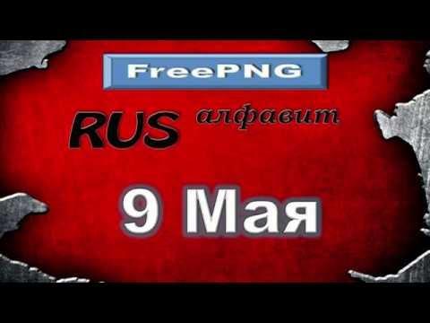 """PNG-images РУС алфавит """"9 мая"""" + Скачать бесплатно"""