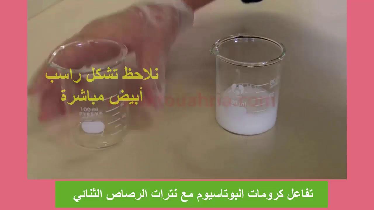 تفاعل كلوريد الباريوم مع كبريتات الصوديوم تفاعل سريع Youtube