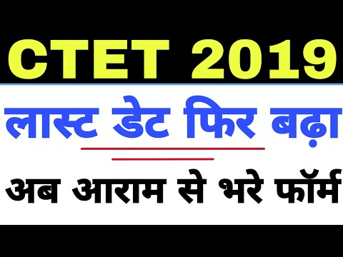 CTET 2019 Last Date Extended again New Correction Date