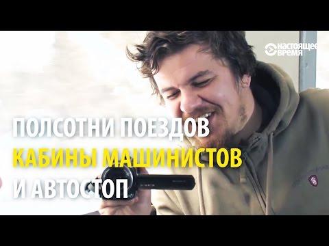 Сколько нужно электричек, чтобы добраться из Москвы до Владивостока