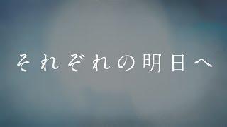 家入レオ/それぞれの明日へ(「第95回全国高校サッカー選手権大会」応援歌)