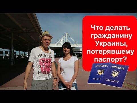 Что делать гражданину Украины, потерявшему паспорт? Вариант два.