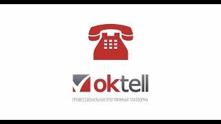 Презентация: Oktell 2015(, 2015-01-28T14:35:59.000Z)