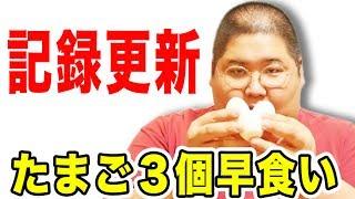 【たまご早食いギネス】 YouTuber記録を超余裕で塗り替えてやったぜ!!! thumbnail