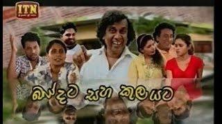 Baddata Saha Kuliyata (01) 10-01-2018 Thumbnail