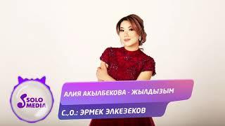 Алия Акылбекова - Жылдызым / Жаны 2020