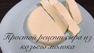 Сыр из козьего молока Домашний сыр Как сварить сыр из молока Сыр из 3 ингредиентов Рецепт