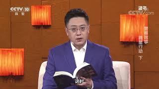《读书》 20210111 萨苏 《京城十案》 警察故事 摘星行动(下)| CCTV科教 - YouTube