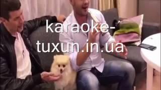 АНДРЕЙ ЧЕРКАСОВ ДОМ 2 ПОЕТ В КАРАОКЕ-МИКРОФОН TUXUN