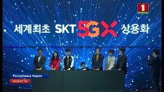 Южная Корея первой в мире переходит на 5G