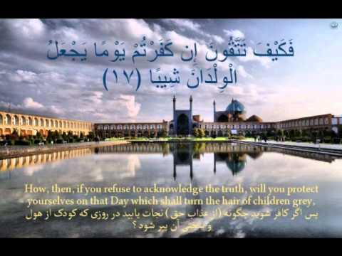 Surah Al-Muzzammil -- Shahriar Parhizgar recitation