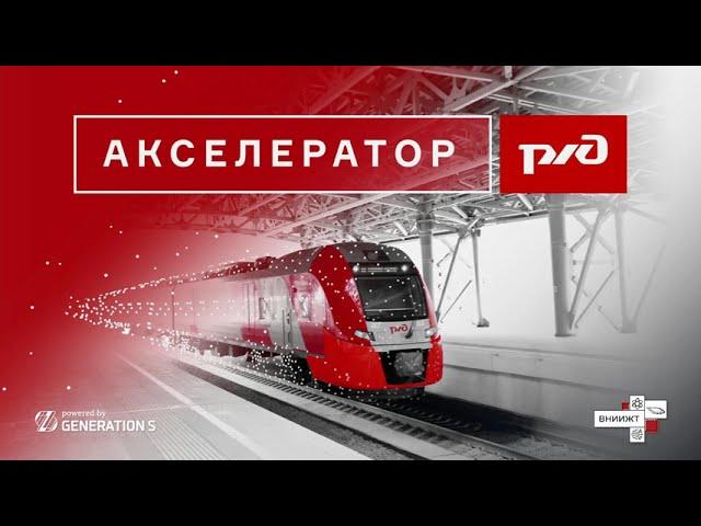 На базе ВНИИЖТ запущен акселератор РЖД по сбору инноваций для железнодорожного подвижного состава