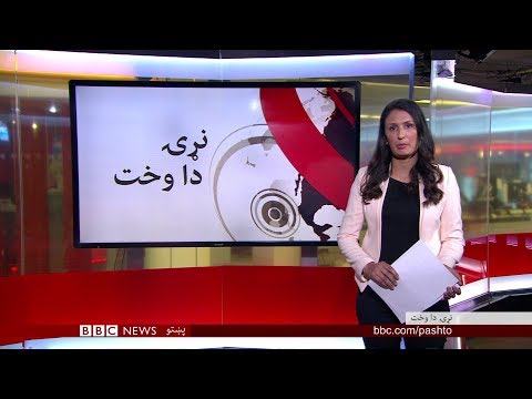 BBC Pashto TV Naray Da Wakht 02 July 2018