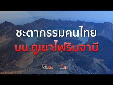 """ชะตากรรม """"คนไทย"""" บน """"ภูเขาไฟรินจานี""""...? """"แผ่นดินไหว"""" วงแหวนไฟ """"อินโดนีเซีย"""" - วันที่ 30 Jul 2018"""