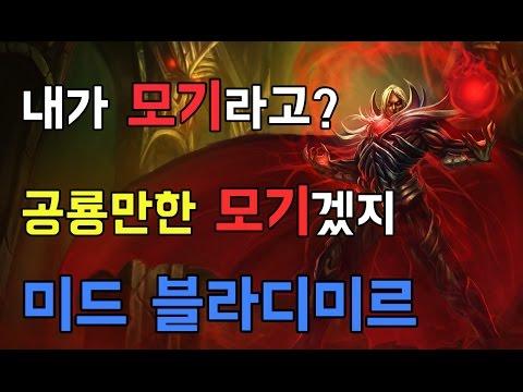 【2016.4.29】Q한방에 10L씩 흡혈하는 미드 블라디미르(Vladimir) -해물파전 LOL 게임영상