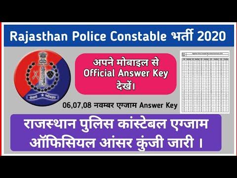 राजस्थान पुलिस अंसार की जारी // राजस्थान पुलिस आधिकारिक उत्तर कुंजी केसे देखे