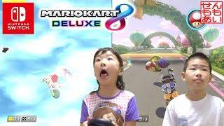 【せんもも】マリオカート8デラックス #12 50cc バナナカップ【Nintendo Switch】