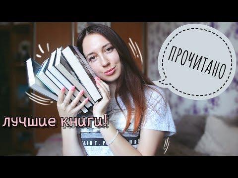 ЛУЧШИЕ КНИГИ ГОДА! | ПРОЧИТАННОЕ [18]