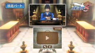 Ace Attorney 5 Gameplay Trailer